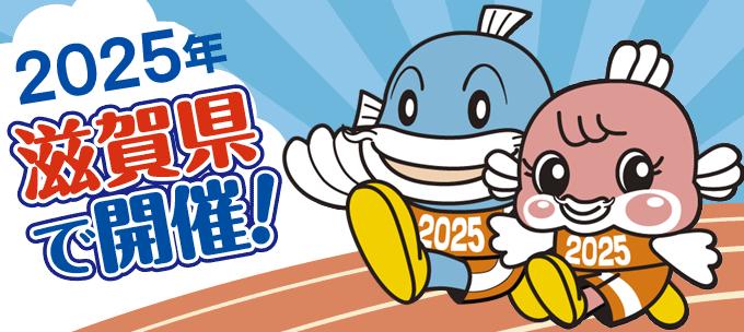 2025年滋賀県で開催