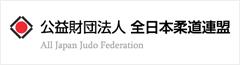 公益財団法人 全日本柔道連盟