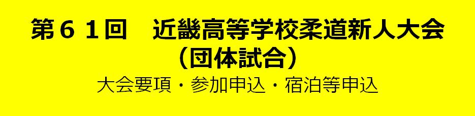 第61回 近畿高等学校柔道新人大会