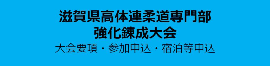 滋賀県高体連柔道専門部強化錬成大会